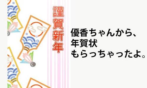Cách viết lời chúc trên thiệp năm mới Nhật Bản Nengajo